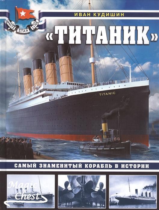 Titanik_samy_znamenity_korabl_v_istorii