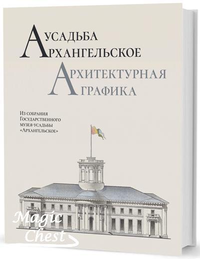 Усадьба Архангельское. Архитектурная графика