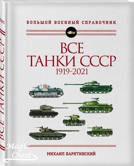 Все танки СССР. 1919-2021. Самая полная иллюстрированная энциклопедия