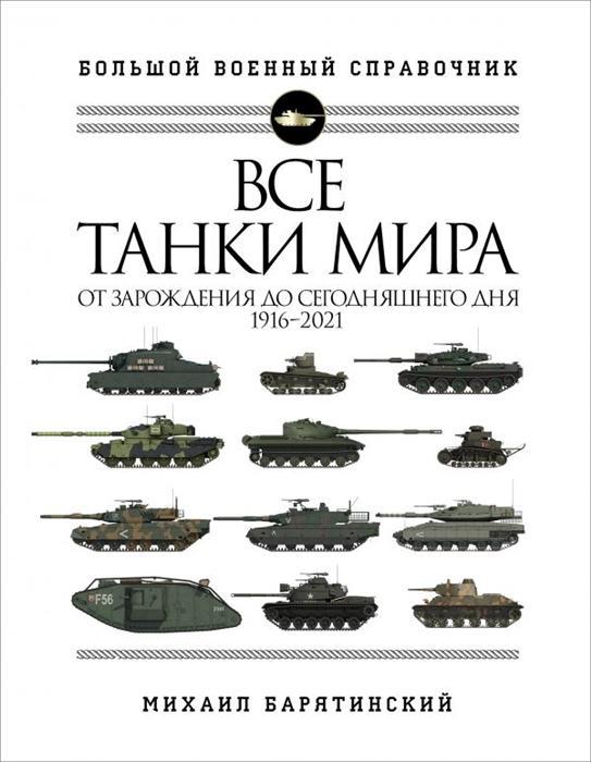 Vse_tanky_mira_Baryatinsky